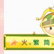 火星文输入法 V2.9.6 官方中文安装版