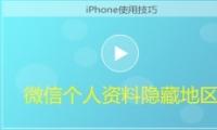 苹果手机微信资料隐藏地区方法视频教程