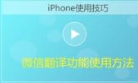 iPhone手机微信翻译功能使用方法教程