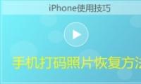 苹果手机打码照片恢复方法视频教程