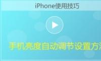 iPhone手机亮度自动调节设置视频教程