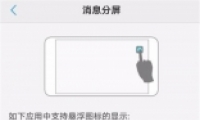 vivo x21s手机分屏方法教程