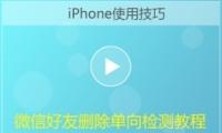 苹果手机微信单向好友检测方法教程