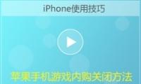 苹果手机游戏内购关闭方法教程