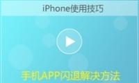 苹果手机APP闪退解决方法教程