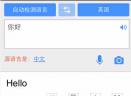 百度翻译电脑桌面版