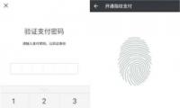 vivo x21s手机开通微信指纹支付方法教程