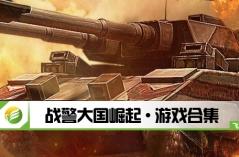 战警大国崛起·游戏合集