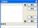 ResEdit(Win32程序资源编辑器)V2.0.0.0 中文绿色版