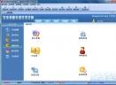 管家通服装销售管理软件零售版V4.3 官方版