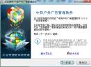 户外广告管理软件V5.0 官方版