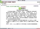 (Iqiyi)爱奇艺网视频下载器V3.0 (Downjia)版