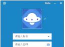 智企IDV8.1.2.11150 官方免费版