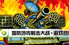 塔防坦克射�舸�稹び�蚝霞�
