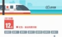 2019元旦火车票预售时间表