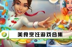 美食烹饪游戏合集