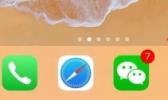 苹果iOS12隐藏Dock栏壁纸设置教程
