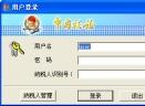 税务总局电子申报软件单机版4.6.17.0062 安装版