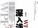 深入浅出WPF PDF 完整版