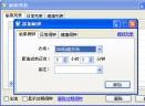 360小闹钟V1.1 绿色中文版