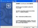 CRYSTAL REPORTS 2008 (水晶报表2008)官方简体中文版