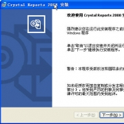 CRYSTAL REPORTS 2008 (水晶报表2008) 官方简体中文版