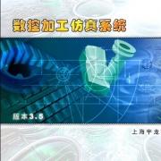 宇龙数控仿真软件 V3.8 完美中文版