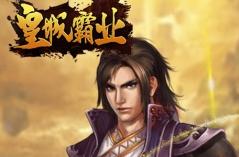 皇城霸业·游戏合集