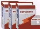 新编电气工程师手册 全3册 PDF 文字版