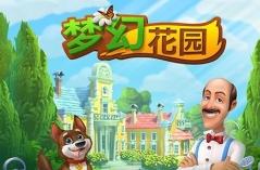 梦幻花园·游戏合集