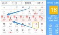 今年春节是几月几号 2019年春节时间介绍