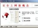 安全浏览(网页防火墙/保护电脑上网不受病毒木马感染)V3.2中文绿色免费版