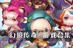 幻境传奇・游戏合集