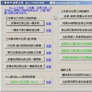 悦友Excel制表助手 V2014.09.12 绿色版