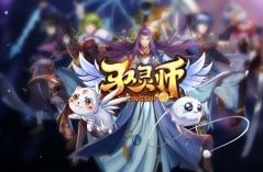 驭灵师·游戏合集