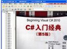 C#入门经典第5版(pdf高清)