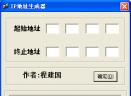 IP地址生成器V1.0 绿色版