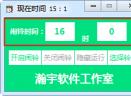 馨悦闹钟软件V1.0 绿色免费版