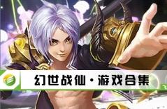 幻世战仙·游戏合集