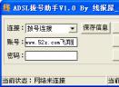 ADSL拔号助手V1.0 绿色版