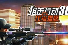 狙击行动3D代号猎鹰·游戏合集