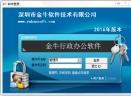 金牛行政办公管理软件官方版