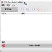 VSO Downloader(万能网页视频下载器) V4.2.0.7 多语言官方版