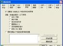 OllyDbg(32位程序汇编级调试器简称OD)V1.10第二版汉化绿色版