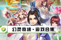 幻灵奇缘·游戏合集