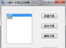 小瘦牛IP地址切换器