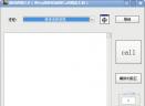 德玛西亚Call测试工具V2.0 绿色版