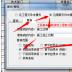 那云内业资料软件福建版