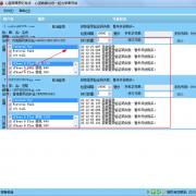 心蓝苹果6预订助手 V1.0.0.3 绿色试用版
