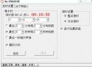 随心语音报时器V1.7 官方版
